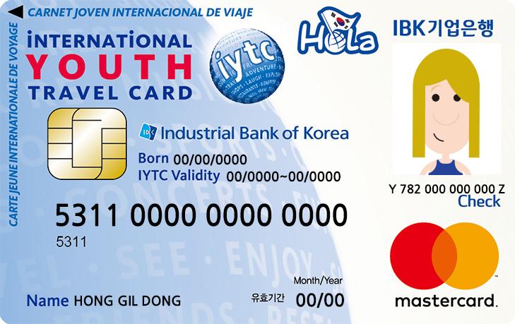 국제청소년증 IYTC 카드 이미지